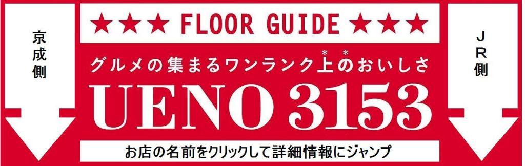UENO3153FloorGuide.
