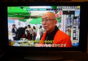 サンステ五木田理事P1010892_2019_0324