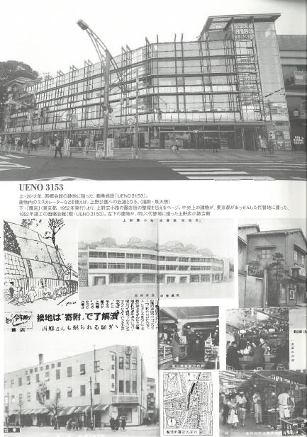 東京人Ueno3153