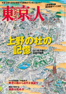 東京人2021_10月号表紙